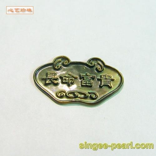 (长命富贵)贝壳挂坠GZ018-33